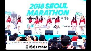 모모랜드 MOMOLAND [4K 직캠]꼼짝마 Freeze ,서울국제마라톤 after party@180318 락뮤직