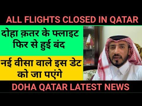 Qatar All Flight closed 🇶🇦 Latest Visa News Qatar ☘️ Flight Closed till June 😐 Correct or not? DOHA✨