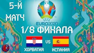 Футбол ЧЕМПИОНАТ ЕВРОПЫ ЕВРО 2020 5 й МАТЧ ПЛЕЙ ОФФ ХОРВАТИЯ ИСПАНИЯ РЕЗУЛЬТАТ МАТЧА