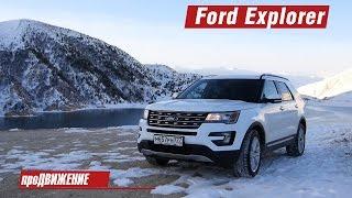 Тест-драйв нового Форда Эксплорер.  2020 про.Движение Ford Explorer в Чечне