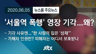 """[뉴스룸 모아보기] '서울역 폭행' 영장 기각 사유엔…""""한 사람의 집은 '성채'"""" / JTBC 뉴스룸"""
