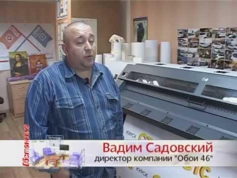 Фотообои в Курске, производство и продажа, ОБОИ 46, oboi46.ru