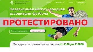 Независимая международная ассоциация футбола дарит за опрос от 100$ до 10 000$? Честный отзыв.