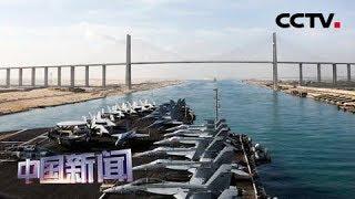 [中国新闻] 美代理防长:增兵波斯湾并非为战争 美不想开战 | CCTV中文国际