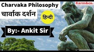दर्शनशास्त्र Philosophy  UPSC  - Charvak in HIndi by Ankit Sir
