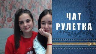 пока @Андрей Радыгин и Дима @Кубатура спят, их девушки в чат рулетке