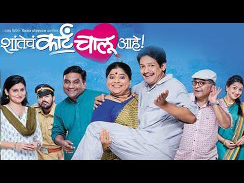 Comedy Marathi Natak Shantecha Karta Chalu Aahe Reopens!! | Bhau Kadam, Vishakha Subhedar