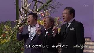 北島三郎&鳥羽一郎&大江裕 千年桜 2015年8月5日発売 作詞:保岡直樹/...