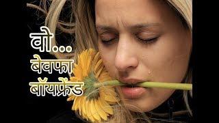 Pyar me dhokha khai ladki ki sachi kahani / very heart touching love story / #hindi