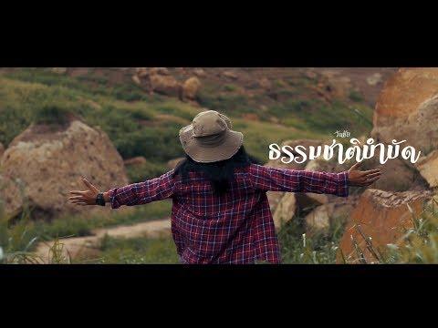 วันชัย - ธรรมชาติบำบัด 「Official MV」