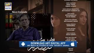 GuloGulzar  Episode 6  Teaser  ARY Digital Drama