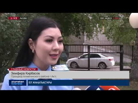 Новости Казахстана. Выпуск от 16.09.19 / Басты жаңалықтар