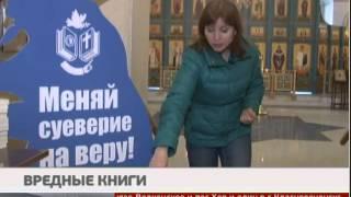 Вредные книги. Новости. GuberniaTV