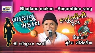 Bhada Nu Makan (Part - 1)  By Bhikhudan Gadhavi | Gujarati Lok Sahitya | Dayro | Lok Varta
