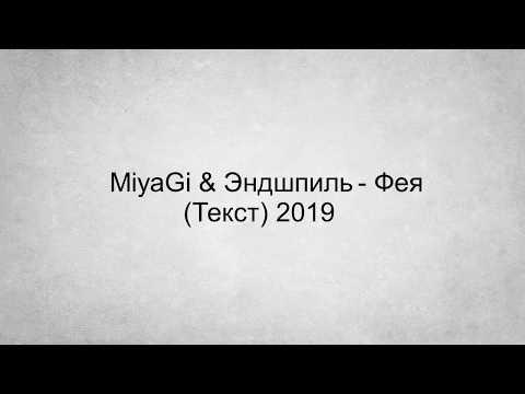 Miyagi & Эндшпиль - Фея (Текст) 2019