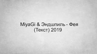 �������� ���� Miyagi & Эндшпиль - Фея (Текст) 2019 ������