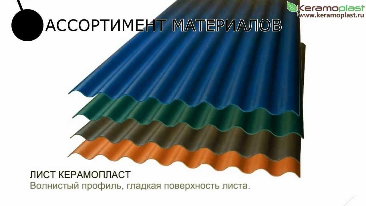 Купить еврошифер ондулин в минске и еще 7 городах беларуси цена на ондулин от 15 byn за лист. Купить ондулин недорого у 1-ого поставщика.