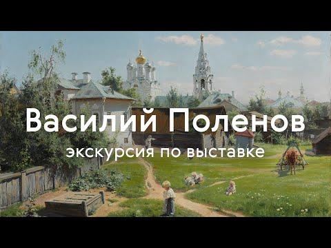 Экскурсия по выставке «Василий Поленов»