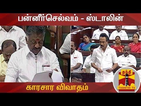 பன்னீர்செல்வம் - ஸ்டாலின் காரசார விவாதம் | TN Assembly | O. Panneerselvam | M. K. Stalin