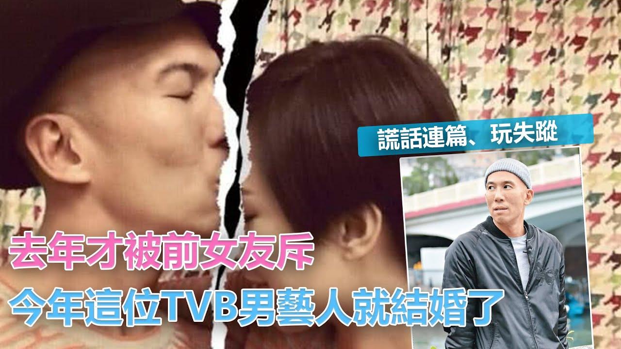 去年才被前女友斥謊話連篇,玩失蹤 今年這位TVB男藝人就結婚了11|娛樂第一眼| - YouTube