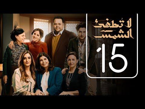 مسلسل لا تطفيء الشمس | الحلقة الخامسة عشر | La Tottfea AL shams .. Episode No. 15