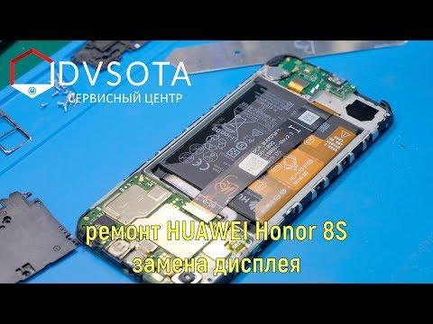 Ремонт Huawei Honor 8S / замена дисплея / конструктивные особенности