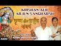 Download KRISHAN AUR ARJUN SANGHARSH | BHOJPURI BIRHA | SINGER - KASHI BULLU YADAV | T-SERIES HAMAARBHOJPURI MP3 song and Music Video