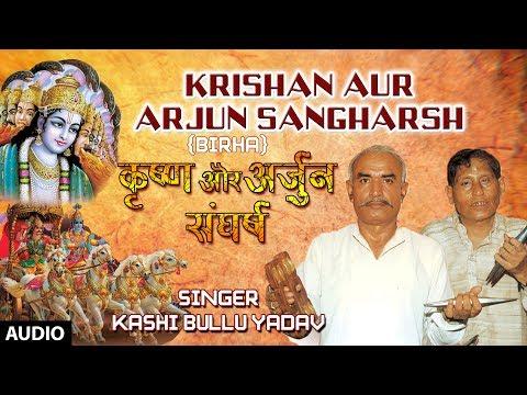 KRISHAN AUR ARJUN SANGHARSH | BHOJPURI BIRHA | SINGER - KASHI BULLU YADAV | T-SERIES HAMAARBHOJPURI