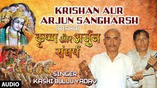 krishan aur arjun sangharsh bhojpuri birha singer   kashi bullu yadav t series hamaarbhojpuri