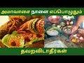 அமாவாசை நாளை எப்பொழுதும் தவறவிடாதீர்கள் | aanmeegam tips in tamil |
