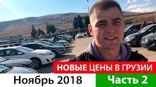 Новые Цены На Авто Из Грузии. Ноябрь