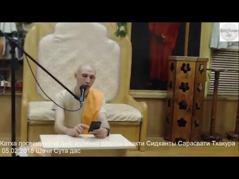 Бхагавад Гита 17.22 - Амала Кришна прабху