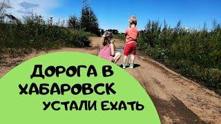Путешествие в Хабаровск на Машине из Благовещенска Всей Семьей. Путешествие по России на Авто