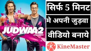 Kinemaster Judwaa | Kinemaster Double Role Tutorial In Hindi