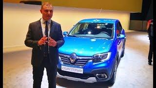 Renault Logan Stepway 2019 і новий Sandero Stepway 2018 що змінилося огляд Автопанорама