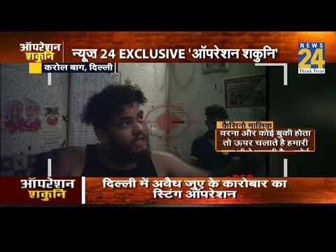 'ऑपरेशन शकुनि' : Delhi में अवैध Casino की पोल खोल रिपोर्ट