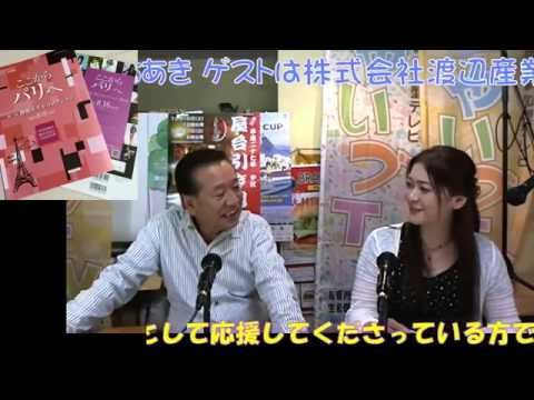 居酒屋ちあき #002 ゲスト株式会社渡辺産業取締役社長の渡辺千明さん