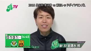浦和戦/●岩清水梓選手試合後インタビュー