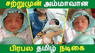 சற்றுமுன் அம்மாவான பிரபல தமிழ் நடிகை | Tamil Cinema | Kollywood News | Cinema Seithigal