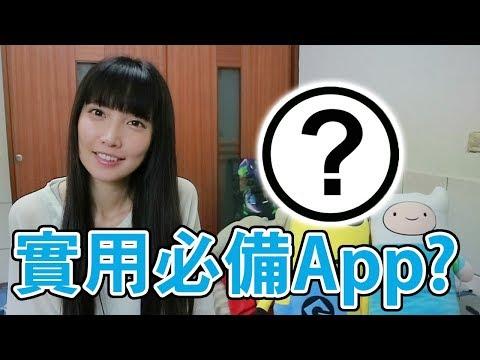 超實用APP推薦,你不可不知!【Ryo】(cc字幕)
