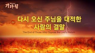 복음 영화<기다림>명장면(4) 다시 오신 주님을 대적한 사람의 결말