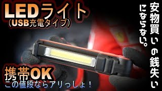 小型で凄く明るいLEDワークライト1389円|滅多にやらない商品紹介 thumbnail
