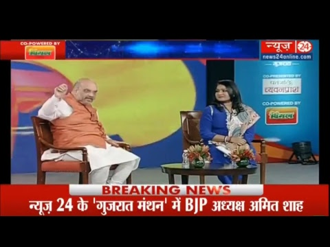 Shri Amit Shah's Interview at News24 Channel