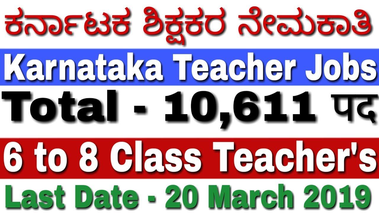Karnataka Primary School Teacher Recruitment 2019 | Karnataka Teacher  Recruitment 2019 6 to 8 Class