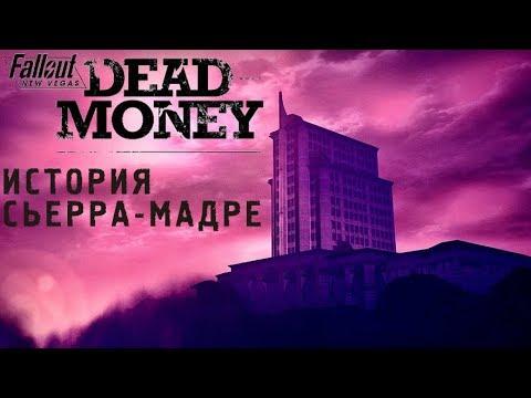 Лор Fallout: История Сьерра-Мадре (Fallout: New Vegas, DLC Dead Money)