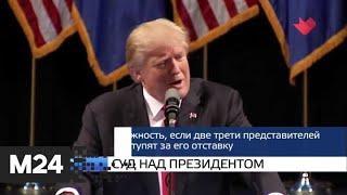 """Смотреть видео """"Москва и мир"""": суд над президентом США и решение премьера - Москва 24 онлайн"""