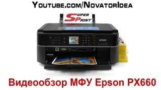 Видеообзор и рекомендации МФУ Epson Stylus Photo PX660 - ответ Юрию