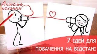 видео Любов на відстані. Любов по інтернету