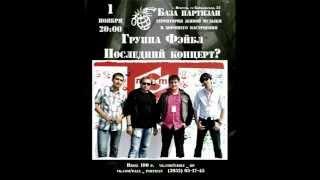 Иркутская группа