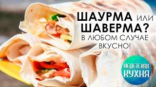 Как приготовить шаурму / шаверму | Антон Булдаков